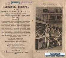 Альберт, главный повар кардинала Феша - Парижский повар или поваренная книг ...