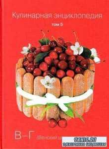 О. Ивенская - Кулинарная энциклопедия.  Том 5 (2015)
