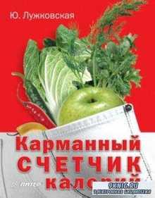 Лужковская Ю. - Карманный счётчик калорий (2010)