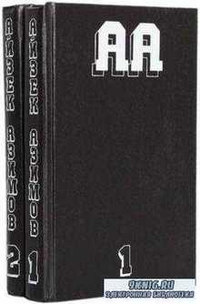 А. Азимов - Стальные пещеры. Обнаженное солнце. Камешек в небе (2 тома) (1993)