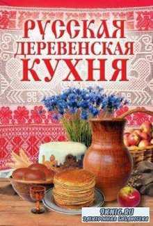 Солдатова М. А. - Русская деревенская кухня (2007)