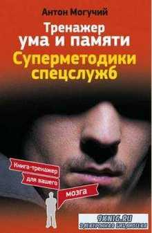 Антон Могучий - Тренажер ума и памяти. Суперметодики спецслужб (2016)