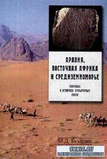Бухарин М. Д. - Аравия, Восточная Африка и Средиземноморье торговые и истор ...