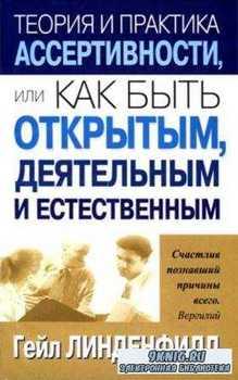Линденфилд Г. - Теория и практика ассертивности, или Как быть... (2003)