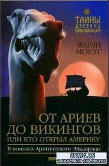 Фарли Моуэт - Собрание сочинений (19 произведений) (1979-2004)