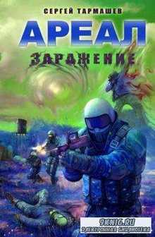 Сергей Тармашев - Сборник произведений (31 книга) (2008-2017)