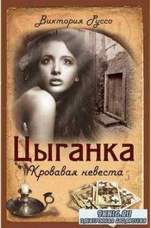 Виктория Руссо - Собрание сочинений (4 книги) (2013-2014)