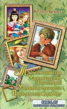 Фрэнсис Бернетт - Собрание сочинений (8 произведений) (1992-2015)