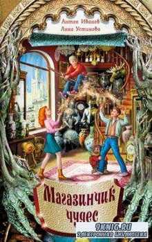 Коллекция волшебства (7 книг) (2011-2012)