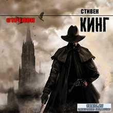 Стрелок (Аудиокнига) читает Игорь Князев