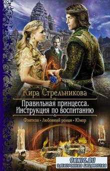Кира Стрельникова - Собрание сочинений (44 книги) (2013-2016)