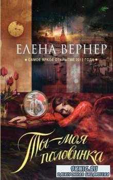 Елена Вернер - Собрание сочинений (9 книг) (2015-2016)