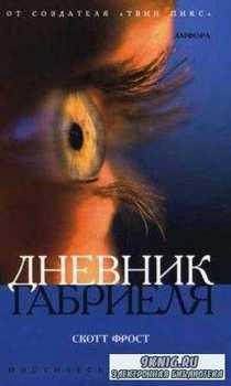 Скотт Фрост - Дневник Габриеля (2005)