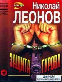 Леонов Н. - Защита Гурова. Дьявол в раю (1997)