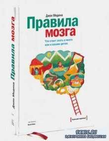 Джон Медина - Правила мозга. Что стоит знать о мозге вам и вашим детям (201 ...