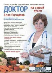 Погожева А. В. - Доктор на вашей кухне. Книга о вкусной и здоровой пище, на ...