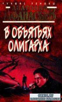 Анатолий Афанасьев - В объятьях олигарха (2003)