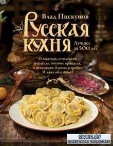 Пискунов В. М. - Русская кухня. Лучшее за 500 лет (2017)