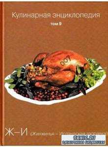 О. Ивенская - Кулинарная энциклопедия.  Том 9 (2016)