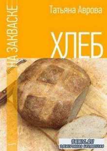 Аврова Т. - Хлеб на закваске (2016)
