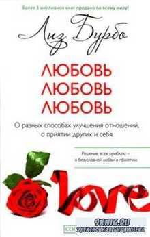 Лиз Бурбо - Любовь, любовь, любовь. О разных способах улучшения отношений и ...