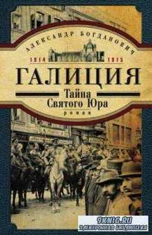 Богданович А. Г. - Галиция. 1914-1915 годы. Тайна Святого Юра (2014)
