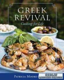 Мур-Пэстидс П. - Греческое возрождение: Кулинария для жизни (2010)