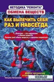 Литвинова Татьяна - Методика «ремонта» обмена веществ. Как вылечить себя раз и навсегда (Аудиокнига)