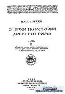 Сергеев В.С. - Очерки по истории древнего Рима. Часть I-II (1938)