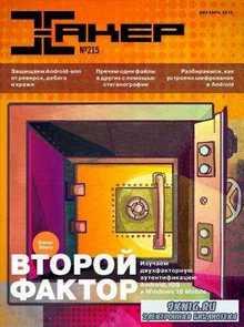 Хакер №12 (215) (декабрь /  2016)