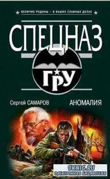 Самаров Сергей - Собрание сочинений (2000-2017)