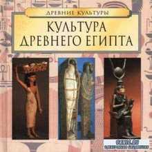 Хлебнова Т. И. - Культура Древнего Египта (2003)
