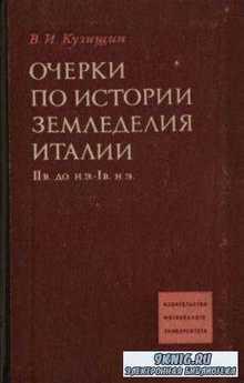 Кузищин В.И. - Очерки по истории земледелия Италии II в. до н.э. I в.н.э. ( ...