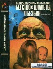 Пурнель Дж., Дик Ф. - Бегство с планеты обезьян (1994)
