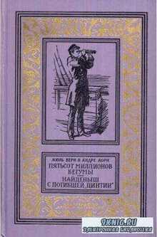 Андре Лори - Собрание сочинений (11 книг) (2014)