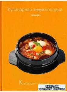 О. Ивенская - Кулинарная энциклопедия.  Том 12 (2016)
