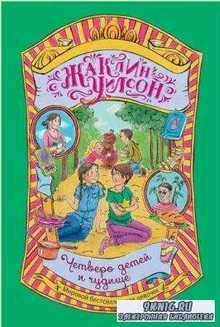 Жаклин Уилсон - Собрание сочинений (33 книги) (2004-2016)