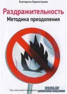 Бурмистрова Е.А. - Раздражительность. Методика преодоления (2014)
