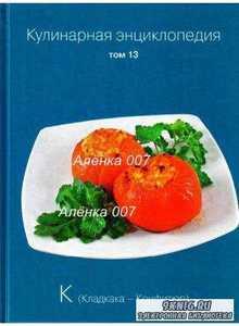 О. Ивенская - Кулинарная энциклопедия.  Том 13 (2016)