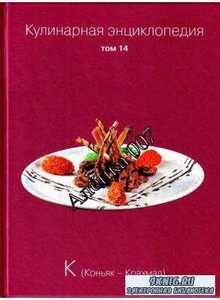 О. Ивенская - Кулинарная энциклопедия.  Том 14 (2016)