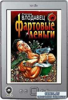 Влодавец Леонид - Фартовые деньги