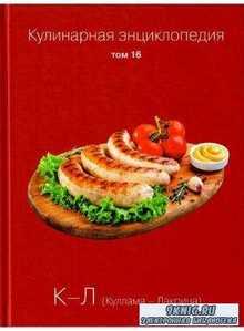 О. Ивенская - Кулинарная энциклопедия.  Том 16 (2016)