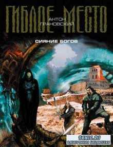 Антон Грановский - Собрание сочинений (46 книг) (2006-2016)