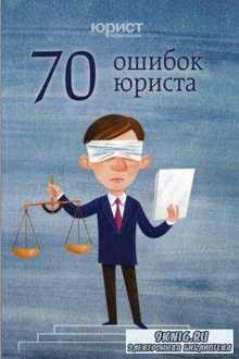 Сергей Аристов, Олег Бабкин - 70 ошибок юриста (2016)
