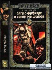 Fantasy 2 (Северо-Запад) (5 книг) (1994-1995)