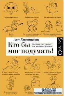 Казанцева Анастасия - Кто бы мог подумать! Как мозг заставляет нас делать г ...