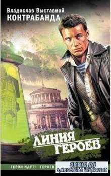 Линия героев (5 книг) (2010-2011)