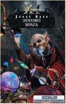 Денис Юрин - Собрание сочинений (20 книг) (2003-2012)