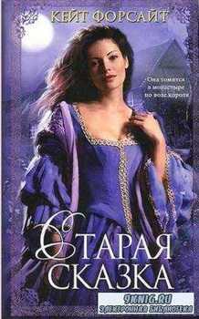 Кейт Форсайт - Собрание сочинений (7 произведений) (2004-2013)