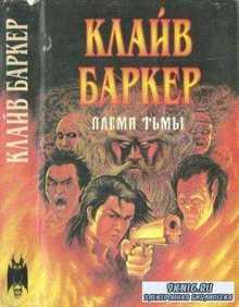 Баркер К. - Племя тьмы (1993)